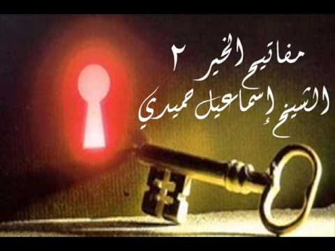 مفتاح الجنة 2 (الإيمان بالكتاب والنبيين وإيتاء المال)
