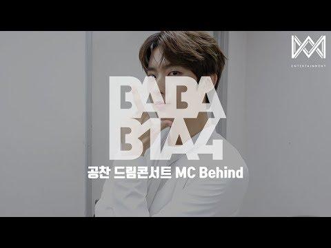 [BABA B1A4 4] EP.4 공찬 드림콘서트 MC Behind