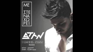 Stan - Με Στεναχωρεί (Giannis Zissis Remix)