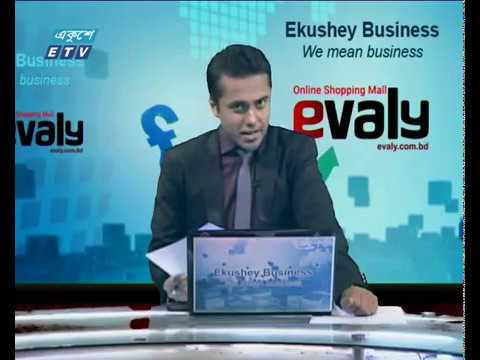 Ekushey Business || বিজনেস সংবাদ || 02 October 2019 || ETV
