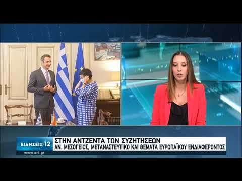 Κ.Μητσοτάκης | Συνάντηση με την Ισπανίδα Υπ.Εξωτερικών Αράντσα Γκονζάλεθ Λάγια | 28/07/2020 | ΕΡΤ