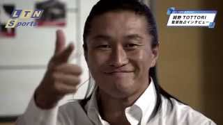 野人・岡野雅行さんを起用した観光PR動画第3弾:岡野TOTTORIイレブン発表編