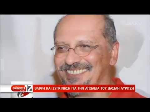 «Έφυγε» ο δημοσιογράφος Βασίλης Λυριτζής – Η πολιτική του κηδεία στο Α' Νεκροταφείο | 02/04/19 | ΕΡΤ