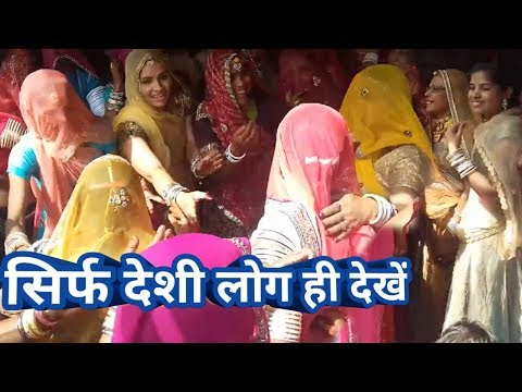 Video देशी राजस्थानी ही देखें ! New Desi Rajasthani woman lok Geet and Dance !! rajasthani video geet download in MP3, 3GP, MP4, WEBM, AVI, FLV January 2017