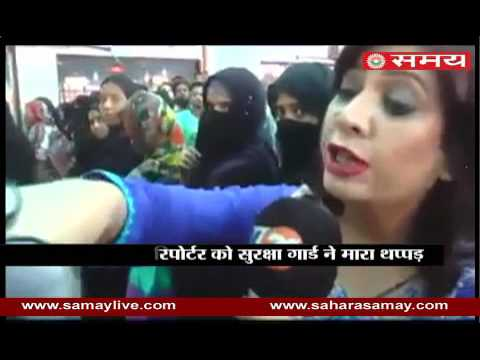 Security guard slapped to a female reporter of Pakistani channel