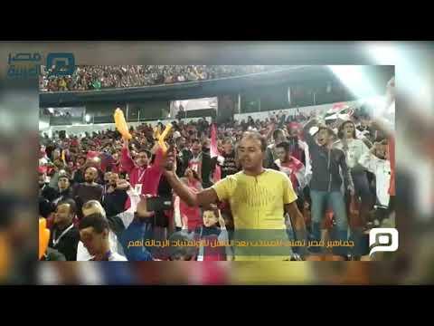 جماهير مصر تهتف للمنتخب بعد التأهل للأولمبياد: الرجالة أهم
