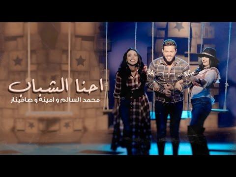 Mohamed AlSalim & Amina & Safinaz | (محمد السالم و امينه و صافيناز - احنا الشباب (فيديو كليب حصري (видео)