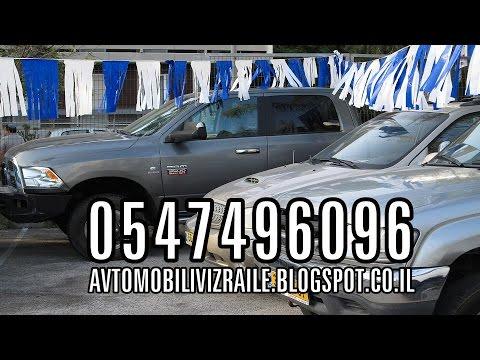 Форум автомобилистов Израиля - Автомобили в Израиле