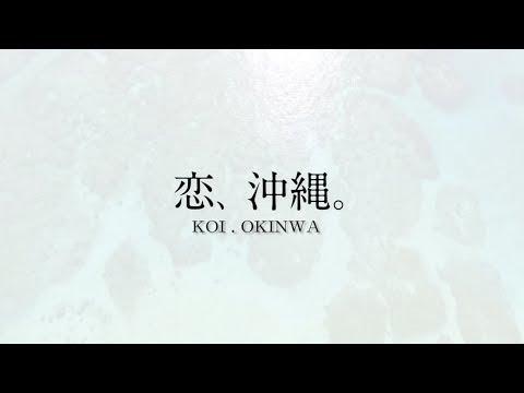 恋、沖縄。