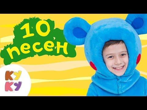 КУКУТИКИ - Песни для детей - Сборник из 10 веселых песенок (видео)