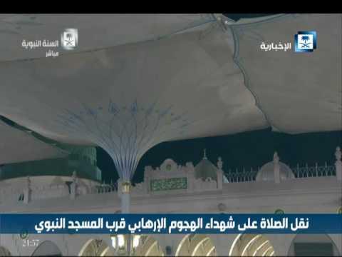 #فيديو ::: الصلاة على شهداء الواجب في المدينة المنورة