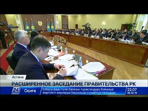 Итоги расширенного заседания Правительства РК - DomaVideo.Ru