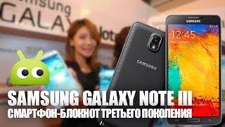 Обзор Samsung Galaxy Note 3 от AndroidInsider.ru