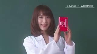 Download Video みひろが教える!! 『コンドームの正しい着け方講座!(オカモトゼロワン編)』 MP3 3GP MP4