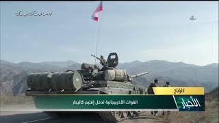 كاراباخ / القوات الاذربيجانية تدخل اقليم كالبجار