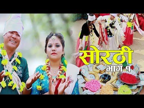 (साेरठी भाग १ || Nepali typical Sorathi 2075, 2018 || Surya Regami & Sunita Regami - Duration: 13 minutes.)