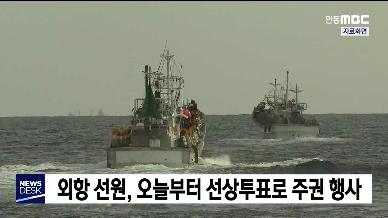 경북 외항 선원 선상 투표 시작
