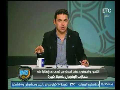 شاهد الخبر الذى استفز خالد الغندور على الهواء وقال .. عيب