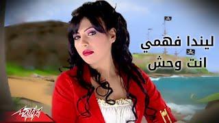 Lenda Fahmy - Enta Wehesh