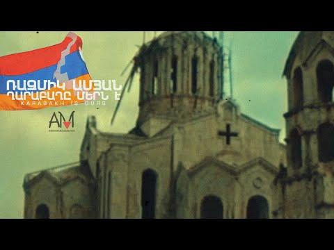 Размик Амян — Ղարաբաղը մերն է