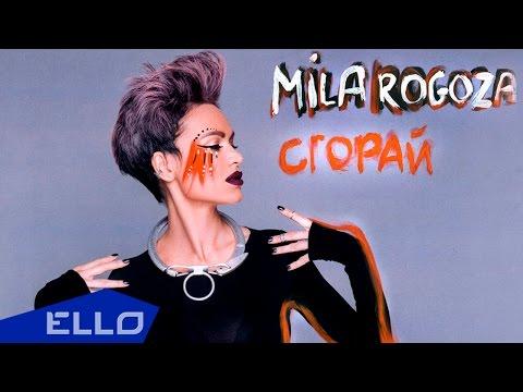 - Мила Рогоза — Сгорай