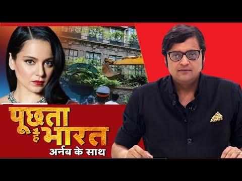 Kangana Case की तरह तेजी Sushant के केस में क्यों नहीं दिखाई? देखिए Poochta Hai Bharat, अर्नब के साथ