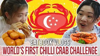 Video FINISH THIS CHILLI CRAB IN 30 MINS AND IT IS FREE | Eatbook Vlogs | EP 19 MP3, 3GP, MP4, WEBM, AVI, FLV Agustus 2018