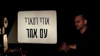 הזמר אודי דמארי - סינגל חדש - עם אחד