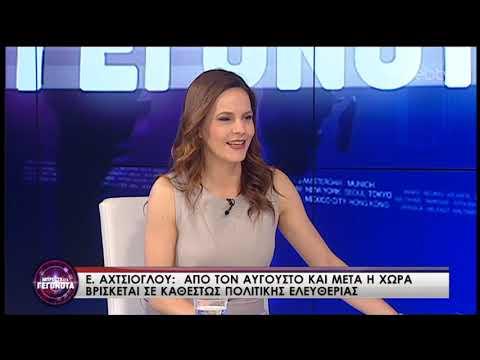 Η Εφη Αχτσιόγλου για τις 120 δόσεις στα ασφαλιστικά ταμεία | 19/4/2019 | ΕΡΤ