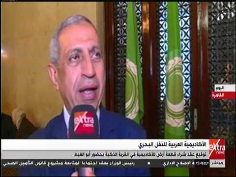وزير النقل يشهد توقيع عقد شراء قطعة أرض للأكاديمية العربية للنقل البحرى بالقرية الذكيه