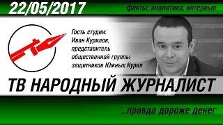 ТВ НАРОДНЫЙ ЖУРНАЛИСТ #21 «Южные Курилы» Гость —  Иван Курилов