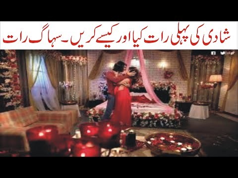 What Should We do On First Wedding Night In Urdu