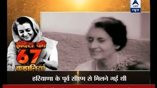 Indira Gandhi Special: Here are 67 striking stories of former Indian Prime Minister full download video download mp3 download music download