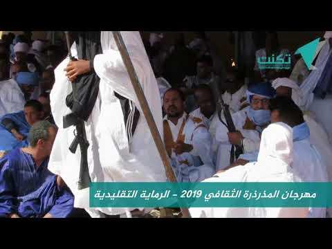 بالفيديو.. مسابقة الرماية التقليدية في مهرجان المذرذرة