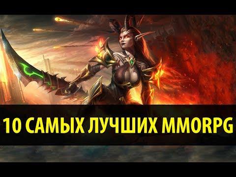 10 Самых Лучших MMORPG