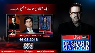 Live with Dr Shahid Masood | 16 Mar 2018