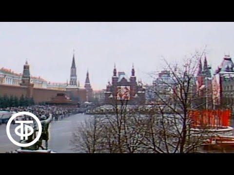 В этот день, 7 ноября, 30 лет назад в СССР