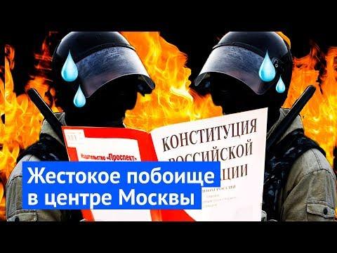 Видео: Митинг за честные выборы в Мосгордуму: столкновения с ОМОНом и задержания в центре