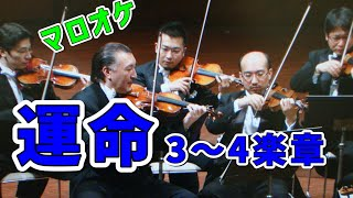 最高の男たちの冒険Episode4より ベートーベン「運命」4楽章