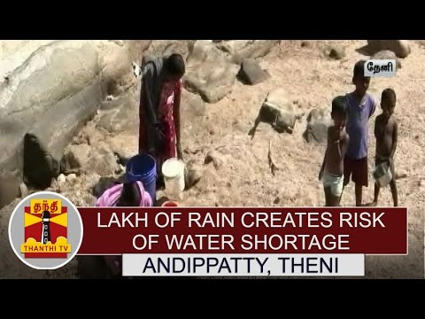 Lack-of-rain-creates-Risk-of-Water-Shortage-near-Andippatty-Theni-Thanthi-TV