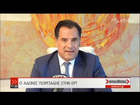 Ο Άδωνις Γεωργιάδης στην ΕΡΤ | 13/11/2019 | ΕΡΤ