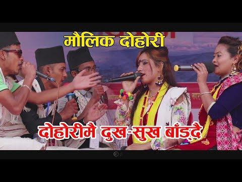 (मौलिक दोहोरि || Maya Chanchale || दोहोरिमै सुख दुखका कुरा || 3rd Gulmi Mahotsav - Duration: 17 minutes.)