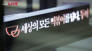 두끼 떡볶이 - 제46회 프랜차이즈 창업박람회 2018
