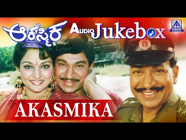 Akasmika Kannada Movie Songs Lyrics