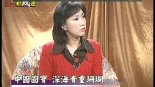 中華國寶-珊瑚(1)