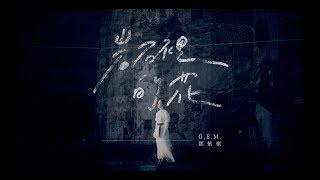 Download Video G.E.M.【岩石裡的花 LOVE FINDS A WAY】Official MV [HD] 鄧紫棋 MP3 3GP MP4