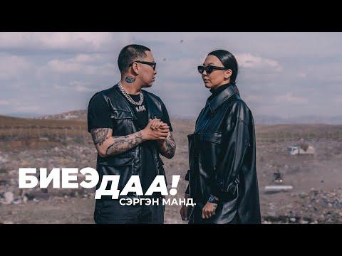 Ginjin & Mrs M - Biye Daa (Sergen Mand) - Official Music Video