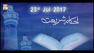 AHKAM-E-SHARIATCommandments of Islamic Jurisprudence; Mufti Muhammad Akmal provides solutions for day to day problems faced by Muslim Ummah, according to the guidance and teachings of Qur'an and Sunnah. This program has facilitated a majority of people for making suitable amendments and corrections in their conduct and affairs of routine life in accordance with their religious believe, worship dealings and ethics.To Watch More Click Here: http://aryqtv.tvAndroid App: https://play.google.com/store/apps/details?id=com.aryservices.aryqtvIos: https://itunes.apple.com/us/app/aryqtv/id665713411?mt=8Share your valuable views in comment box below.