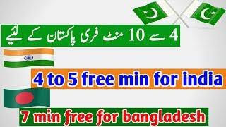 dosto video me btaya ha k kaisy ham pakistan me 5 se 10 free mint india me 5 mint bangladesh me 7 free mint our bohat se...