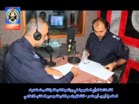 برنامج الشرطة والناس . (دور الإعلام الأمني في توعية المجتمع ومكافحة الجريمة )